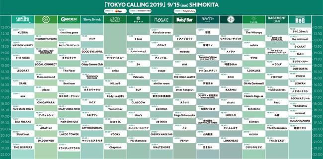 time_table_shimokita.jpeg