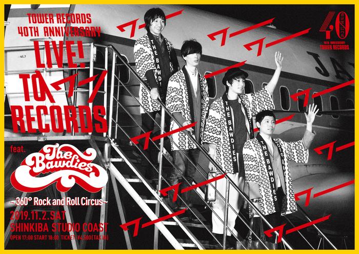 THE BAWDIES、タワレコとのコラボ・イベントで11/2に新木場STUDIO COASTで360°フロア・ライヴ開催