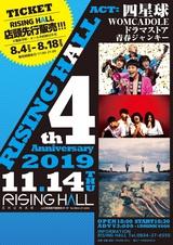 WOMCADOLE、四星球、ドラマストア、青春ジャンキー出演。11/14に山口 周南RISING HALL4周年記念イベント開催決定