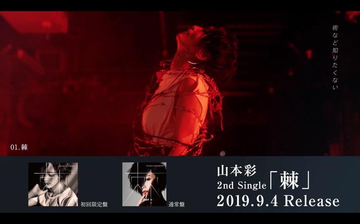 山本彩、9/4リリースの2ndシングル『棘』全曲試聴映像公開