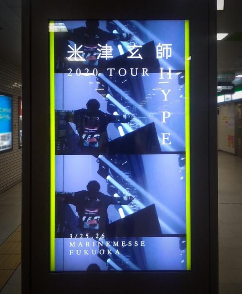 yonezu_fukuoka.jpg
