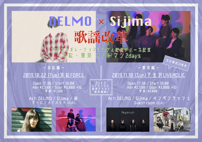 "DELMO × Sijima、下北沢LIVEHOLICと浜松FORCEでコラボ・シングル配信記念3マン・ツアー""歌謡改革""開催決定"