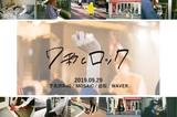 """9/29下北沢で開催の新たなサーキット・イベント""""7秒とロック""""、最終アーティスト&タイムテーブル発表。TSUTAYAでイベントCD無料レンタルも"""