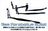 9mm Parabellum Bulletのインタビュー&動画メッセージ公開。バンドが培ってきた楽曲の多彩さで、深化した手腕を発揮したニュー・アルバム『DEEP BLUE』を本日9/9リリース