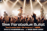 9mm Parabellum Bulletのライヴ・レポート公開。同世代対バン・シリーズLIQUIDROOM編、同じく結成15周年のUNISON SQUARE GARDEN迎えた特別な一夜をレポート