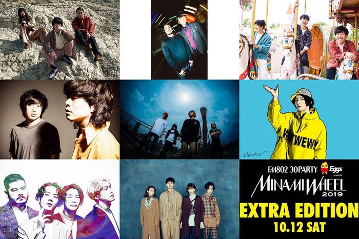 """""""MINAMI WHEEL 2019""""、10/12オールナイト・イベント""""EXTRA EDITION""""開催決定。ビッケブランカ、緑黄色社会、FIVE NEW OLD、サウシー、雨パレら8組出演"""