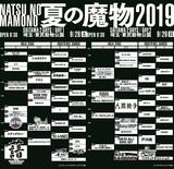 """9/28-29開催""""TBSラジオ主催 夏の魔物2019 in SAITAMA 2DAYS""""、タイムテーブル公開"""