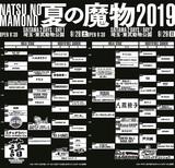 """9/28-29開催""""夏の魔物""""、町田 康バック・バンドにキョウスケ(爆弾ジョニー)、HALNA(ex-HaKU)ら参加。五味隆典緊急参戦、スチャダラ×かせきさいだぁも"""