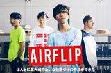 AIRFLIPのインタビュー&動画メッセージ公開。William Ryan Key(ex-YELLOWCARD)プロデュースによる集大成メジャー1stフル・アルバムを10/9リリース。「Canvas」MVも解禁