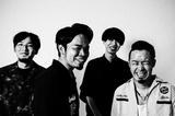 グルーヴィ・ロック掲げる北浦和の4人組 ANABANTFULLS、2ndアルバム『自然発火』9/4リリース。「アンテイルザサン」リリック・ビデオ公開、リリース・ツアーも開催