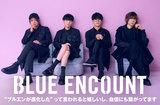 """BLUE ENCOUNTのインタビュー&動画メッセージ公開。ドラマ""""ボイス""""のテーマにハマりつつ目指すバンド像のひとつともリンクし、新たなグルーヴ生み出した挑戦作を明日9/11リリース"""