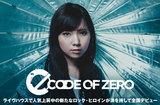 女性ヴォーカリスト 0Cによるソロ・プロジェクト、CODE OF ZEROのインタビュー&動画メッセージ公開。ラウド且つダンサブルな魅力も持つモダンなロックを武器にした、初の全国流通盤を9/18リリース