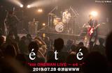 東京発の3ピース・オルタナティヴ・ロック・バンド、étéのライヴ・レポート公開。全18曲で実力と根幹にある哲学を混じり気なく伝えた、渋谷WWWフリー・ワンマンをレポート