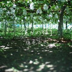 fujimakiryota_bokuranomachijpg.jpg