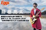 """藤巻亮太のインタビュー&動画メッセージ公開。9/29に地元山梨にて自身がオーガナイザー務める野外音楽フェス""""Mt. FUJIMAKI 2019""""開催、""""五感を刺激するフェス""""に込めた想いとは"""