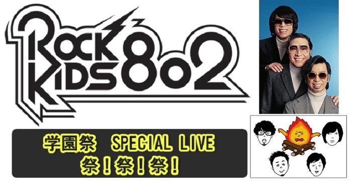 """キュウソネコカミ×ウルフルズ、FM802""""ROCK KIDS 802""""企画として11/2兵庫県立大学""""第16回工大祭""""でツーマン・ライヴ開催決定"""