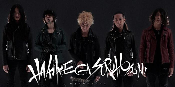"""元赤丸のメンバーが新バンド""""吐き気がするほどに""""結成。11/15に渋谷CHELSEA HOTELにて自主企画ライヴ開催"""