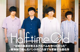 "Half time Oldのインタビュー&動画メッセージ公開。""日常の風景が見えるアルバムを作りたかった""――新体制で掴んだ、バンドのこれまでを更新する進化作を本日9/4リリース"