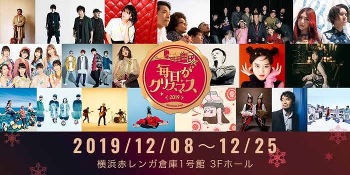 """12/8~12/25開催""""毎日がクリスマス2019""""、第1弾アーティストにKEYTALK、ACIDMAN、GLIM SPANKY、Bentham、チャランポ、コレサワ、のん、眉村ちあきら決定"""