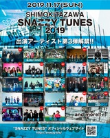 """11/17下北沢で開催""""SNAZZY TUNES""""、出演アーティスト第3弾で神サイ、NoisyCell、LAZYgunsBRISKY、postman、aint、マッシュとアネモネら13組発表"""