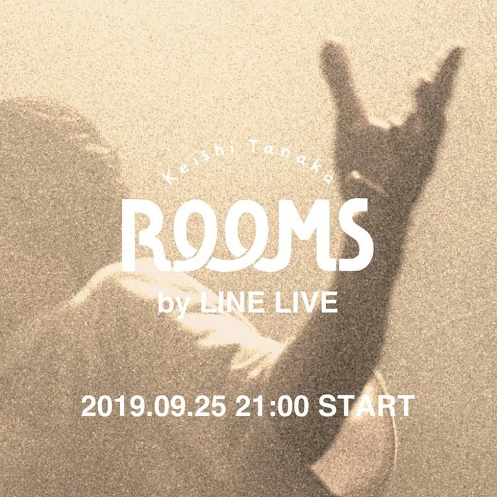 Keishi Tanaka、明日9/25にLINE LIVEでライヴ生配信決定。新作プロジェクトの詳細も発表