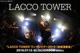 LACCO TOWERのライヴ・レポート公開。ワンマン・ツアー前半戦最終日、どこまでも自由で説得力ある演奏を響かせ、バンドの独創性が終始爆発していた結成17周年記念公演をレポート