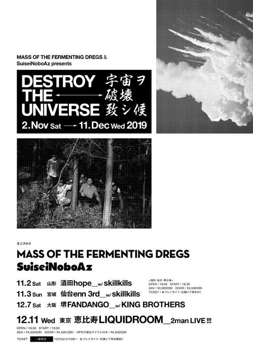 mass_of_the_fermenting_dregs_suiseinoboaz.jpg
