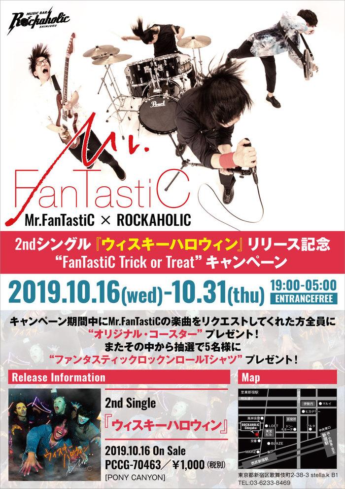 """Mr.FanTastiCとROCKAHOLIC新宿がタッグを組んだ""""FanTastiC Trick or Treat""""キャンペーン、10/16から10/31まで実施決定。オリジナル・コースターやTシャツをプレゼント"""