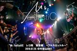 Mr.FanTastiCのライヴ・レポート公開。観客を楽しませるためなら努力を惜しまないバンドの姿勢が窺える、汗と涙と笑いに溢れたレコ発東京編をレポート