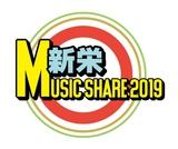 """名古屋""""新""""サーキット・イベント""""新栄 MUSIC SHARE 2019""""、第2弾出演者にラックライフ、the paddles、The Dragers、森 翼決定"""