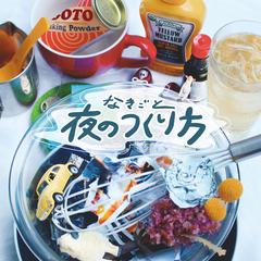 nakigoto_yoru_jk.jpg