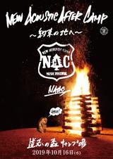 """New Acoustic Camp 2019""、ダイジェスト映像公開。10/16山梨 道志の森キャンプ場にて""New Acoustic After Camp ~約束の地へ~""開催"