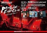 "PENGUIN RESEARCH、対バン・ツアー""Penguin Fight Club ~それでも闘う者達へ~""出演者にKEYTALK、感覚ピエロ、ReoNa決定"
