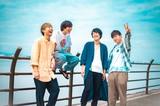 八王子発ロック・バンド Pororoca、10/26リリースの1st EP『I Love You -EP-』より「あの日から」MV公開