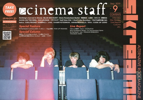 skream_magazine_9_cinema.jpg
