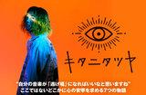 """キタニタツヤのインタビュー公開。""""逃げ場所""""をテーマに、ここではないどこかに心の安寧を求める7つの物語収めた1stミニ・アルバムを本日9/25リリース"""