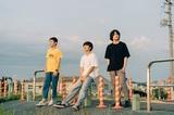 平均年齢20.5歳の寝屋川発3ピース・ロック・バンド the paddles、10/16リリースの初全国流通盤『EVERGREEN』より「Alright」MV公開。全国ツアー日程も発表