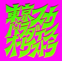 tokyoska_tojo.jpg
