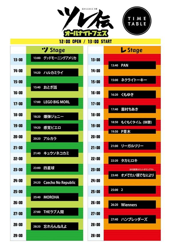 tsure_timetable.jpg