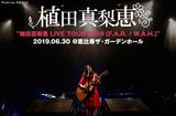 植田真梨恵のライヴ・レポート公開。2枚のミニ・アルバムを携えた全国ツアー・ファイナル、一曲一曲じっくり歌い2作の世界観へ観客を引き込んだ恵比寿ザ・ガーデンホール公演をレポート