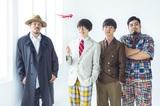 ウソツキ、9/18リリースのニュー・ミニ・アルバム『0時2分』より常田真太郎(スキマスイッチ)との共作曲「大丈夫。」MV公開