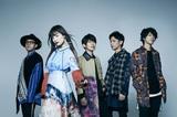 vivid undress、徳間ジャパンからメジャー・デビュー。1stアルバム『混在ニューウェーブ』12/4リリース決定、新アー写も公開
