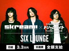 01_sixlounge_shigoto.jpg