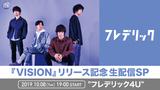 フレデリック、10/9リリースの2nd EP『VISION』初回限定盤DVDから「エンドレスメーデー」ライヴ映像公開。明日10/8 19時よりリリース&ツアー直前記念特番を生配信