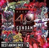 UVERworld、THE BACK HORN、ねごと、KANA-BOON、スピラ・スピカら参加。ノンストップ・ミックスCD『機動戦士ガンダム 40th Anniversary BEST ANIME MIX vol.2』収録曲40曲発表