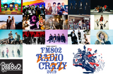 """FM802 ROCK FESTIVAL RADIO CRAZY 2019""、第2弾出演者にKEYTALK、ブルエン、sumika、King Gnu、9mm、グリム、電話ズ、BURNOUT SYNDROMES、SCANDALら決定。日割りも発表"