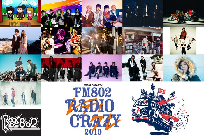 """FM802 ROCK FESTIVAL RADIO CRAZY 2019""、第2弾出演者にKEYTALK、ブルエン、sumika、King Gnu、9mm、グリム、電話ズ、BURNOUT SYNDROMES、SCANDALら決定。日割りも発表"
