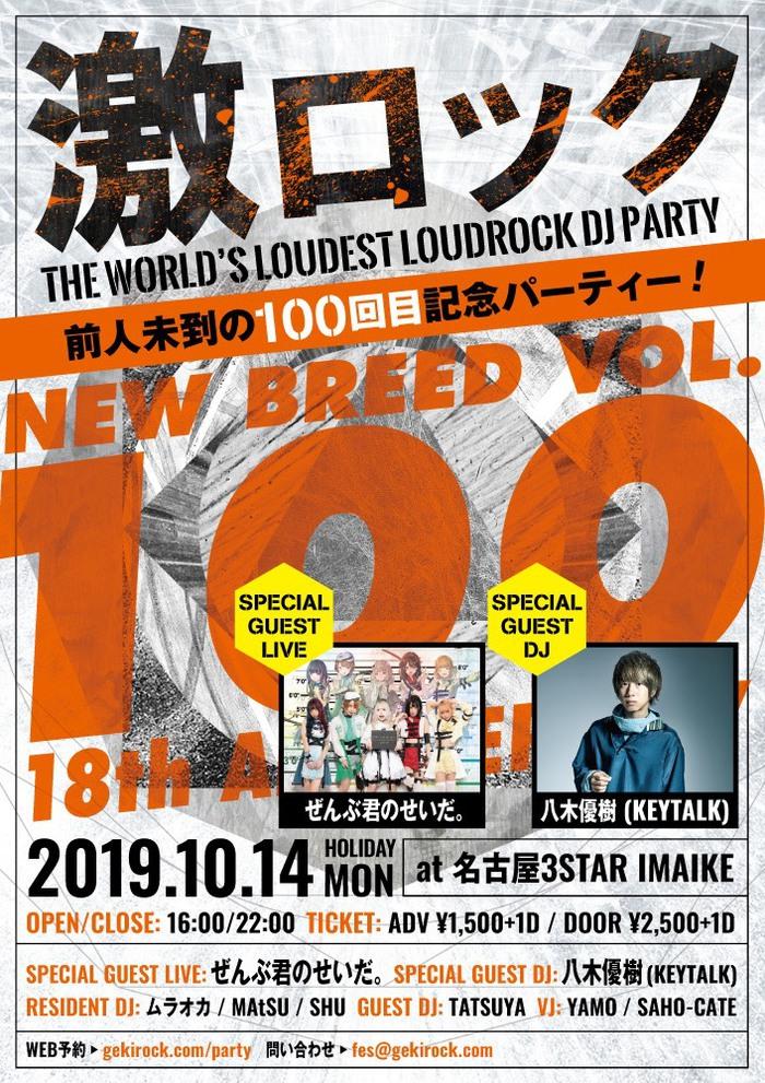 八木優樹(KEYTALK)よりビデオ・コメント到着。10/14(月・祝)名古屋激ロック前人未到の100回目&18周年記念パーティー開催!DJ TATSUYAのゲスト出演も