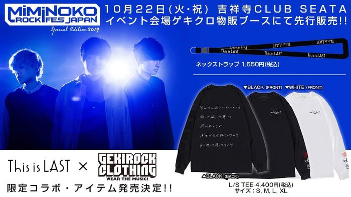 """千葉県柏発3ピース・ロック・バンド This is LASTとGEKIROCK CLOTHINGのコラボ・アイテム販売決定。10/22(火・祝) 吉祥寺CLUB SEATAにて 開催の""""MiMiNOKOROCK FES JAPAN""""スピンオフ・イベント、出張ゲキクロ・ブースにて先行販売"""
