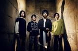 THE BACK HORN、本日10/23リリースのニュー・アルバム『カルペ・ディエム』全曲試聴ダイジェスト公開